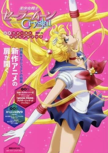 【書籍】美少女戦士セーラームーン Crystal 公式ファーストビジュアルブック 漫画