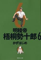 明稜帝梧桐勢十郎 [文庫版] (1-6巻 全巻) 漫画