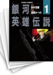【中古】銀河英雄伝説 (1-11巻) 漫画