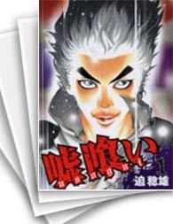 【中古】嘘喰い (1-47巻) 漫画