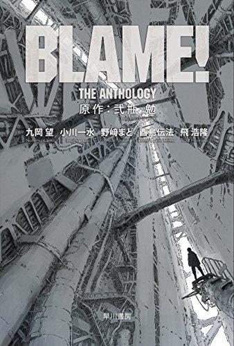 【ライトノベル】BLAME! THE ANTHOLOGY 漫画