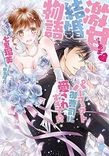 【ライトノベル】激甘?結婚物語 パーフェクト御曹司に愛されすぎて!? 漫画