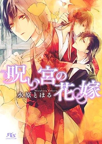 【ライトノベル】 呪い宮の花嫁 漫画