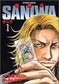 快男子SANIWA 漫画