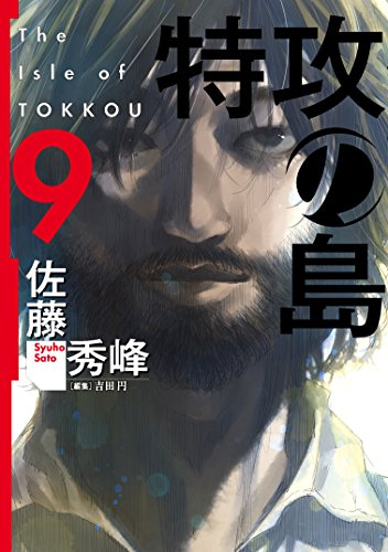 特攻の島 (1-9巻 全巻) 漫画
