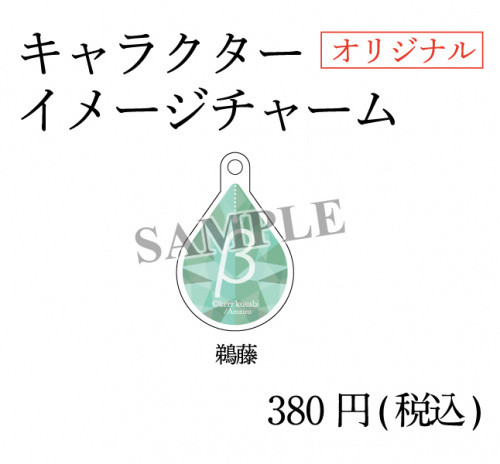 楔ケリイラスト展チャーム・単品 <緑・鵜藤>