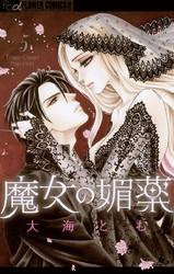 魔女の媚薬 5 冊セット全巻 漫画