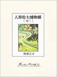 人形佐七捕物帳 巻二 漫画