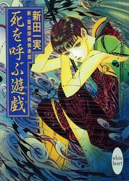 死を呼ぶ遊戯 新・霊感探偵倶楽部(4) 漫画