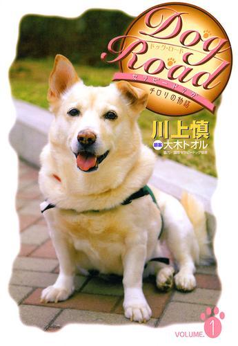 Dog Road セラピードッグ・チロリの物語 VOLUME. 漫画