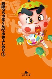 おぼっちゃまくん7(上) 漫画