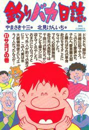 釣りバカ日誌(31) 漫画