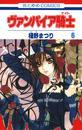 ヴァンパイア騎士(ナイト) 6巻 漫画