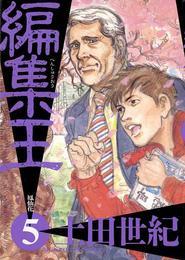 編集王(5) 漫画