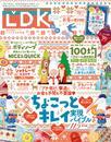 LDK (エル・ディー・ケー) 2020年2月号 漫画
