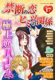 禁断の恋 ヒミツの関係 vol.17 漫画