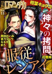 禁断LoversロマンチカVol.011服従レンアイ 漫画