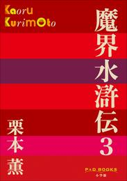 P+D BOOKS 魔界水滸伝 3 漫画
