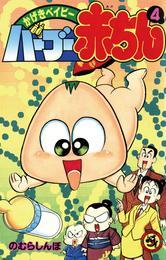 バーブー赤ちん(4) 漫画