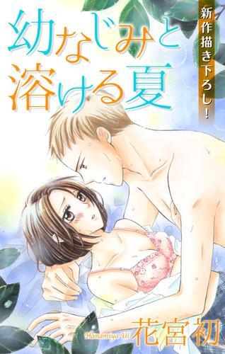 Love Jossie 幼なじみと溶ける夏 漫画