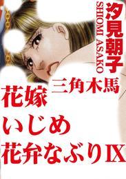 三角木馬 花嫁いじめ花弁なぶり 9(改訂版) 漫画