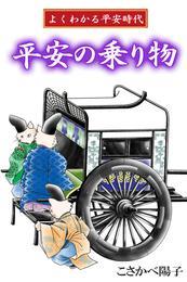 よくわかる平安時代 平安の乗り物 漫画