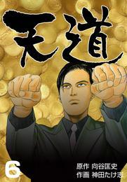 天道 6 漫画