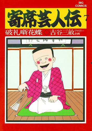 寄席芸人伝 漫画