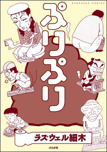 ぷりぷり 漫画