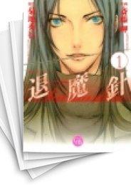 【中古】退魔針-魔殺ノート- [文庫版] (1-7巻) 漫画