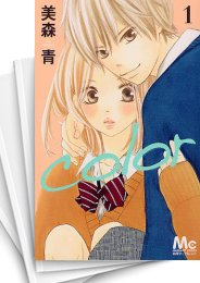 【中古】color (1-2巻) 漫画