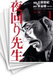 【中古】夜回り先生 (1-9巻) 漫画