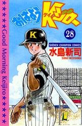 おはようKジロー (1-29巻 全巻) 漫画