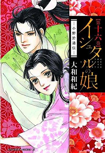 イシュタルの娘 〜小野於通伝〜 (1-16巻 最新刊) 漫画