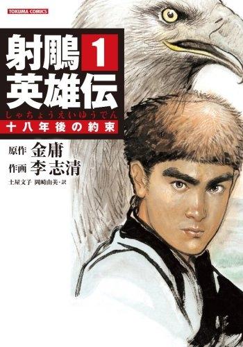 射チョウ英雄伝 (1-19巻 全巻) 漫画