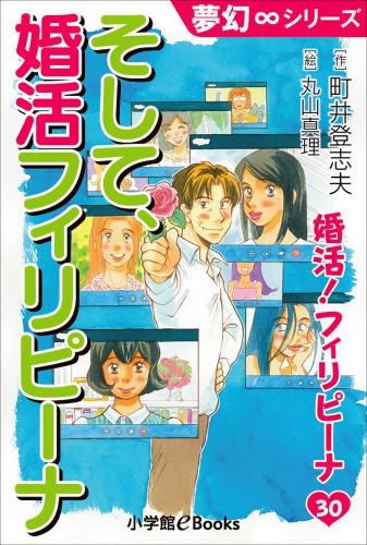 夢幻∞シリーズ 婚活!フィリピーナ 漫画