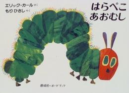 【児童書】ボードブックはらぺこあおむし