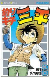 釣りキチ三平(51) 漫画