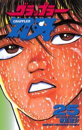 グラップラー刃牙 25 漫画