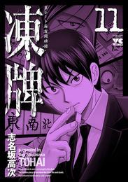 凍牌(とうはい)-裏レート麻雀闘牌録-(11) 漫画