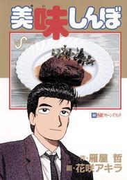 美味しんぼ(44) 漫画