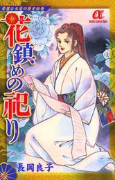 華麗なる愛の歴史絵巻(7) 花鎮めの祀り 漫画
