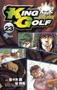 KING GOLF(23) 漫画