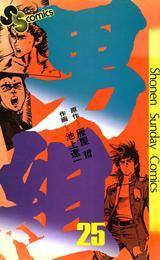男組(25) 漫画