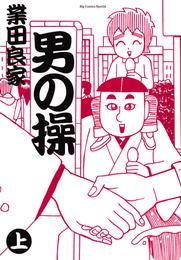男の操(上) 漫画