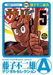 サル(5) 漫画