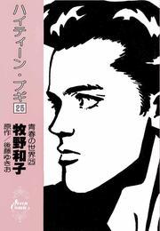 ハイティーン・ブギ(25) 漫画