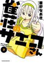 雀荘のサエコさん(3) 漫画