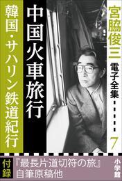 宮脇俊三 電子全集7 『中国火車旅行/韓国・サハリン鉄道紀行』 漫画