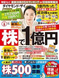 ダイヤモンドZAi 17年8月号 漫画